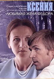 Kseniya, lyubimaya zhena Fyodora Poster