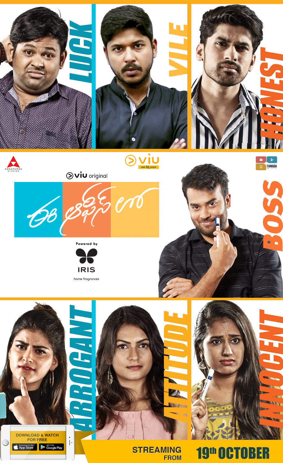 Ee Office Lo Season 1 Complete