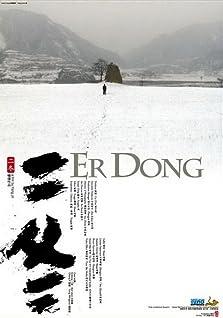 Er Dong (2008)
