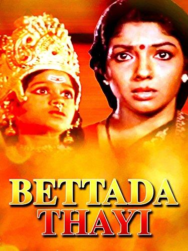 Bettada Thayi ((1986))