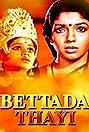 Bettada Thayi (1986) Poster