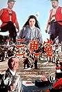 San geng yuan