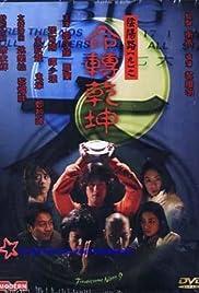 Yin yang lu jiu zhi ming zhuan qian qun Poster