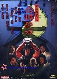 Downloads dvd movie Yin yang lu jiu zhi ming zhuan qian qun [mp4]