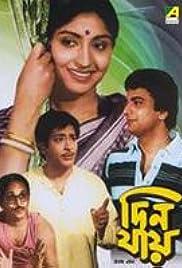 Din Jai Poster