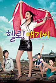 Hello! Miss Poster