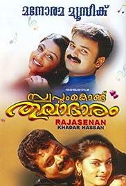 Swapnam Kondu Thulabharam Poster