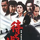 Machibuse (1970)