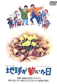 Chikyû ga ugoita hi (1997)