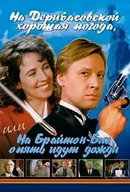 Na Deribasovskoy khoroshaya pogoda, ili Na Brayton-Bich opyat idut dozhdi (1993)