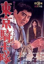Tokyo Knights (1961) 720p