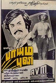 Paayum Puli (1985)