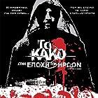 To kako - Stin epohi ton iroon (2009)