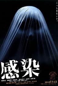 Kansen (2004)