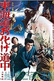 Tôkaidô obake dôchû (1969)