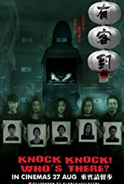 Watch Movie Knock Knock Who's There (2015)