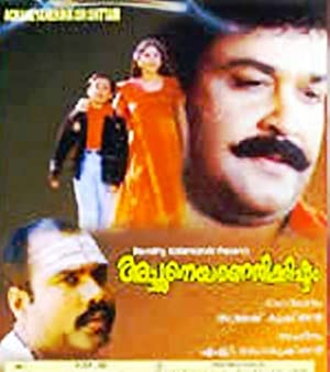 Satheesh Poduval Achaneyanenikkishtam Movie