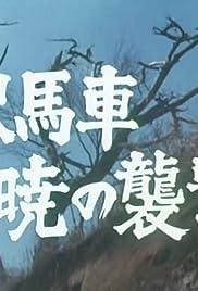 Ekibasha akatsuki no shûgeki Poster