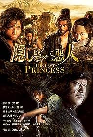 Kakushi toride no san akunin (2008)