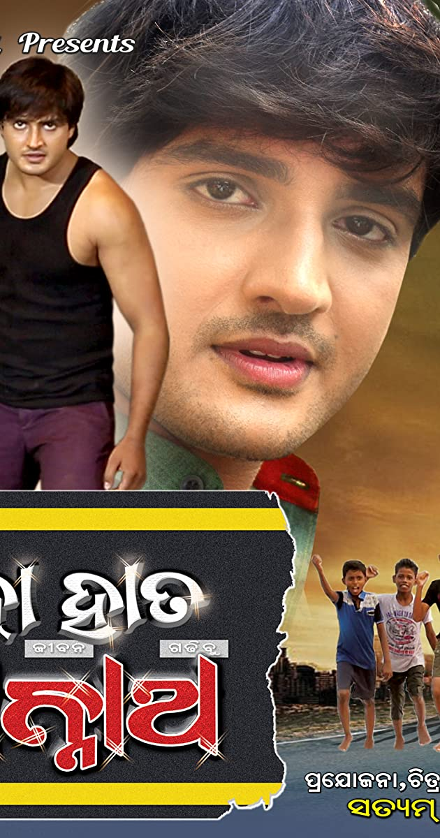 Watch Bhai Thakur Full Movie Download