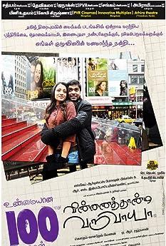 Vinnaithaandi Varuvaayaa (2010)