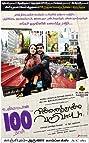 Vinnaithaandi Varuvaayaa (2010) Poster