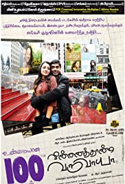 Vinnaithaandi Varuvaayaa (2010) Poster - Movie Forum, Cast, Reviews