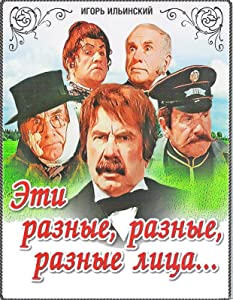 Full free movie downloads Eti raznye, raznye litsa Soviet Union [QuadHD]