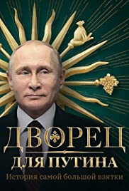 A Palace for Putin. The Story of the Biggest Bribe Poster