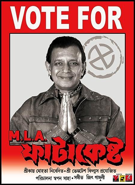 M.L.A. Fatakesto (2006) Bengali Full Movie 480p, 720p Download