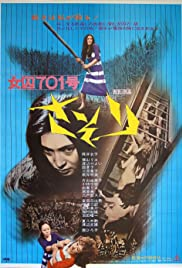 Female Prisoner #701: Scorpion (1972) Poster - Movie Forum, Cast, Reviews