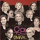 Geena Davis, Natalie Portman, Sharon Stone, Meryl Streep, Reese Witherspoon, Cate Blanchett, Sandra Oh, Zoe Saldana, and Chloë Grace Moretz in This Changes Everything (2018)