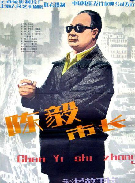 Chen Yi shi zhang ((1981))