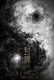 Fengshen Trilogy Poster