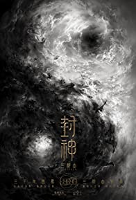 Primary photo for Fengshen Trilogy