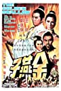 Jin yan zi (1968)