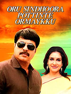 Mammootty Oru Sindoora Pottinte Ormaykku Movie