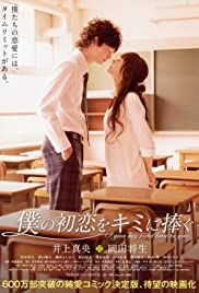 Boku no hatsukoi wo kimi ni sasagu (2009) Poster - Movie Forum, Cast, Reviews
