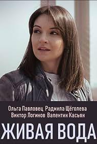 Zhivaya voda (2019)