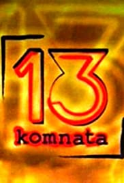 13. komnata Poster