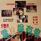 Hua yue jia qi (1995)