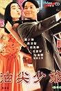 You jian shao ye (1992) Poster