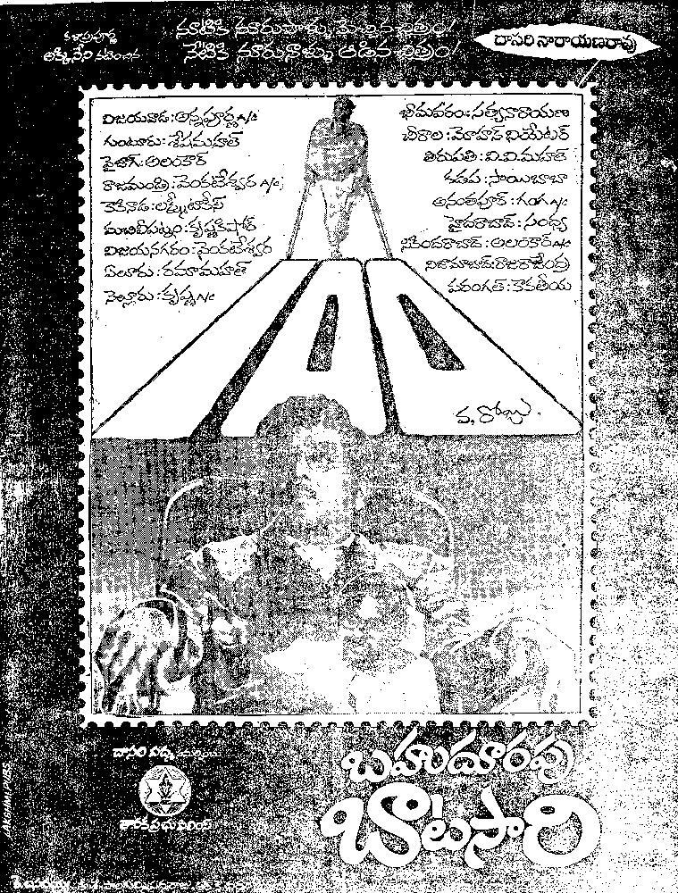 Bahudoorapu Batasari ((1983))
