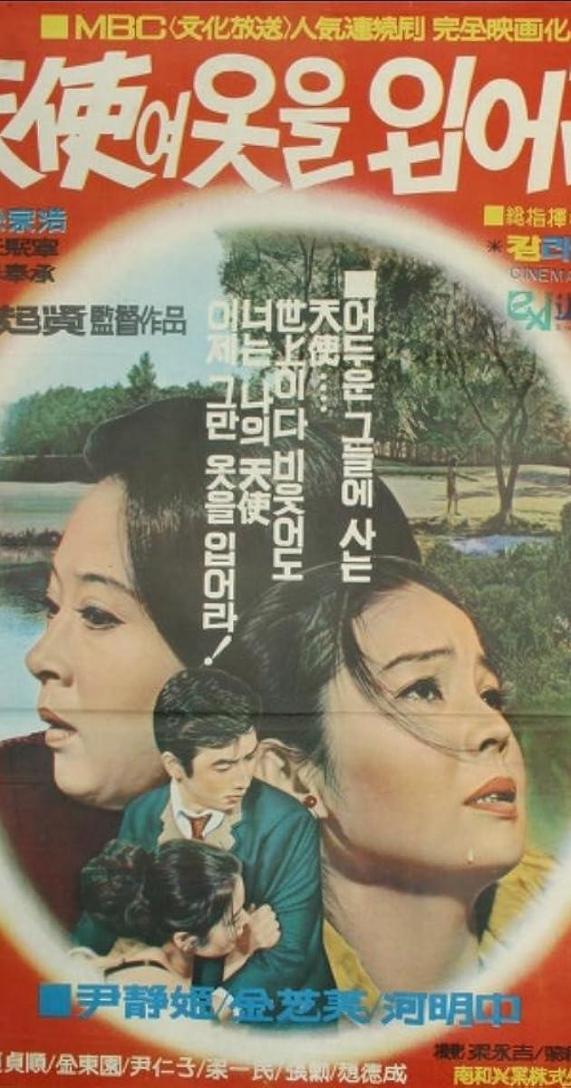 Image Cheonsayeo oseul ibeora