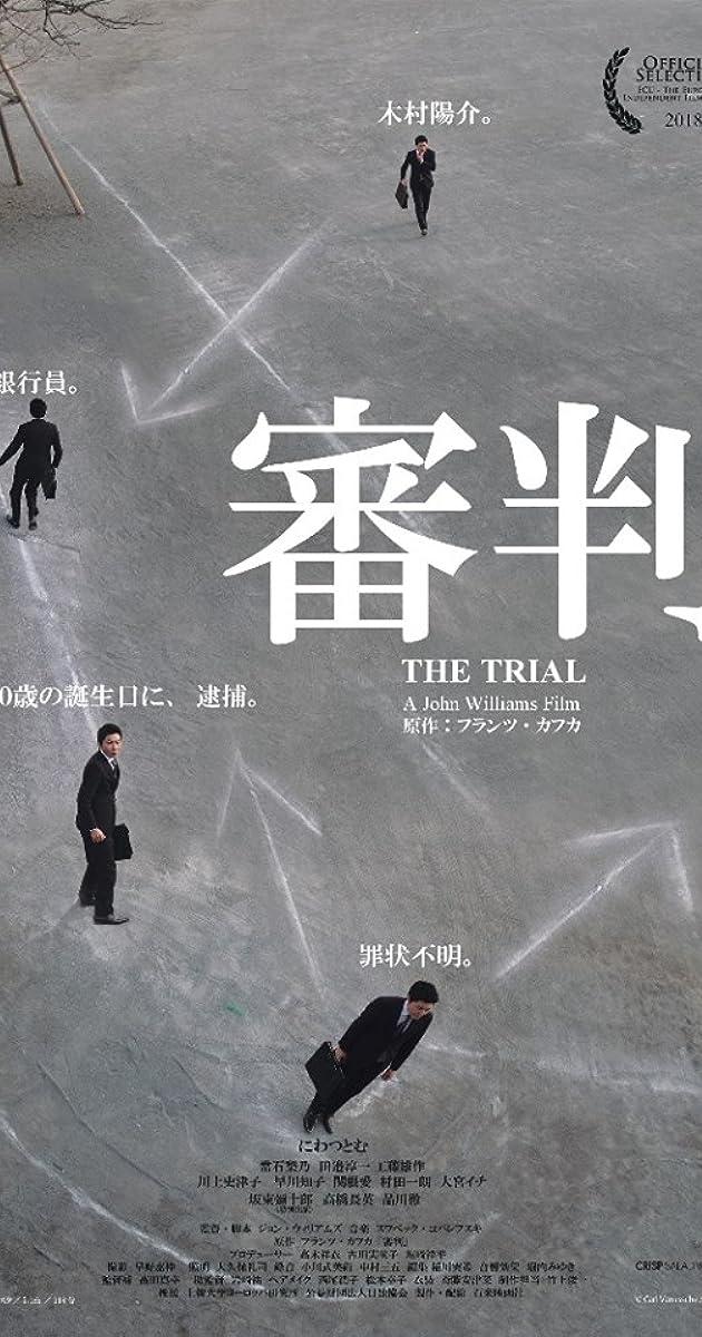Shinpan (2018) - IMDb