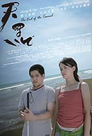 Tian hei (2008)