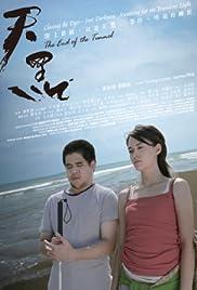 Tian hei Poster