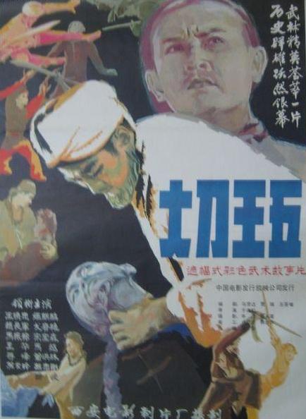 Da dao wang wu ((1985))