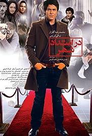 Dar Emtedad Shahr Poster