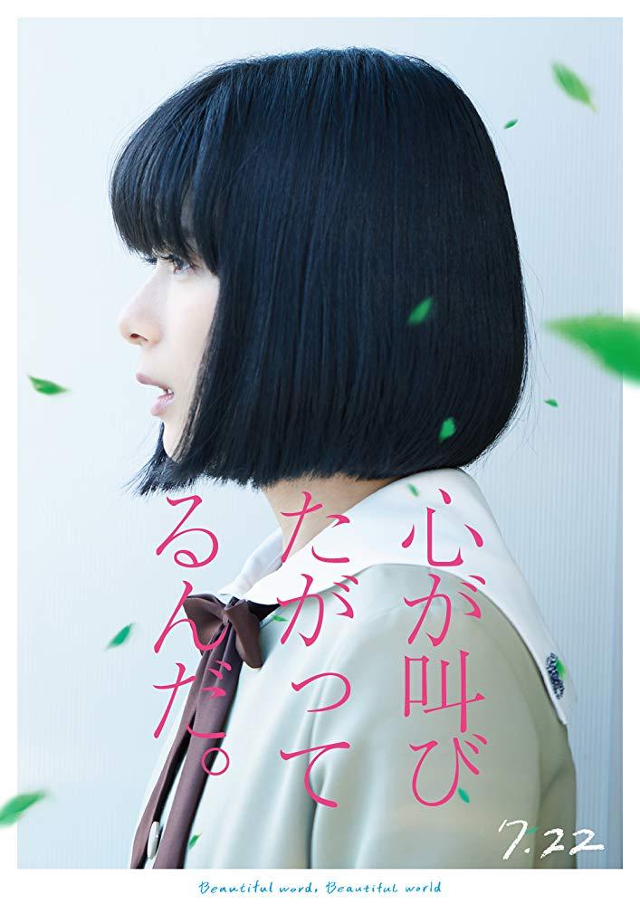 Kokoro Ga Sakebitagatterunda 2017 Imdb